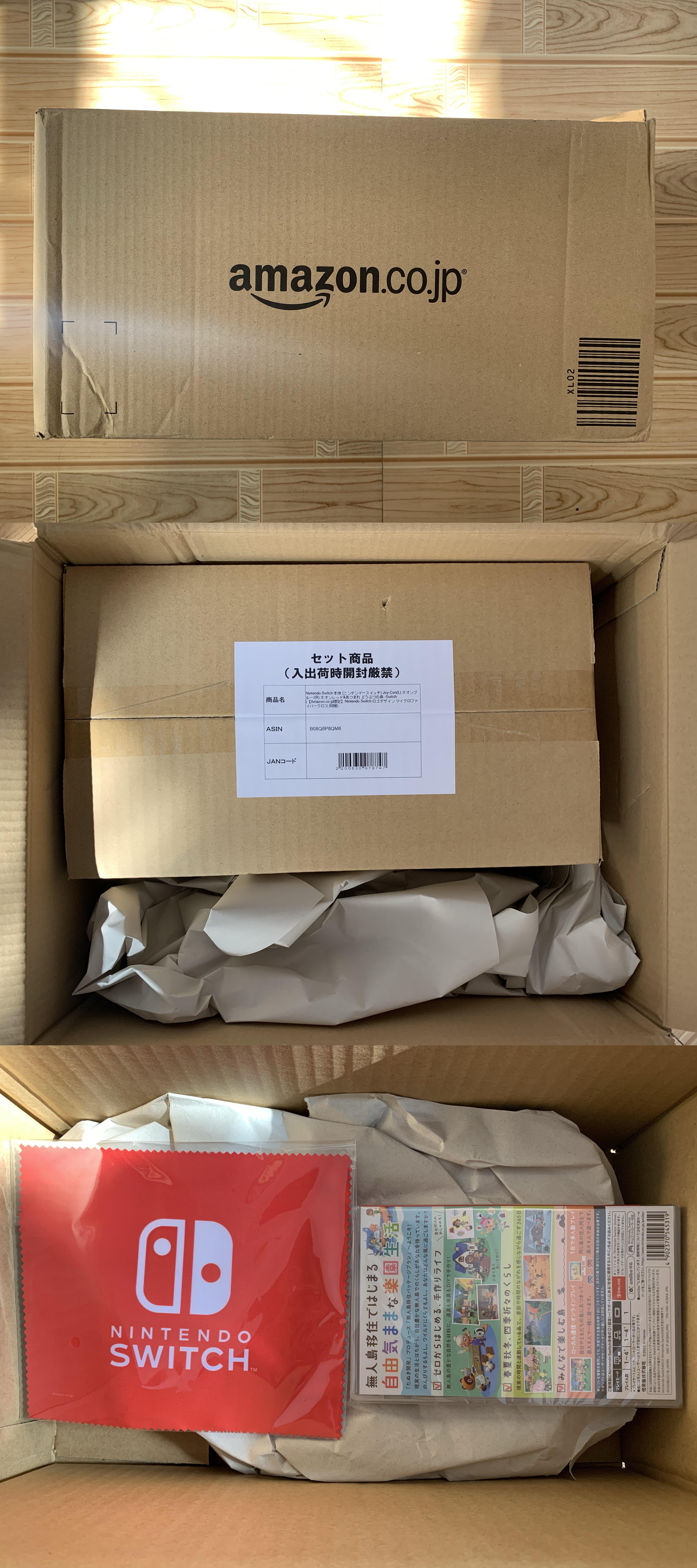 ▲ amazon.co.jp 包装纸箱