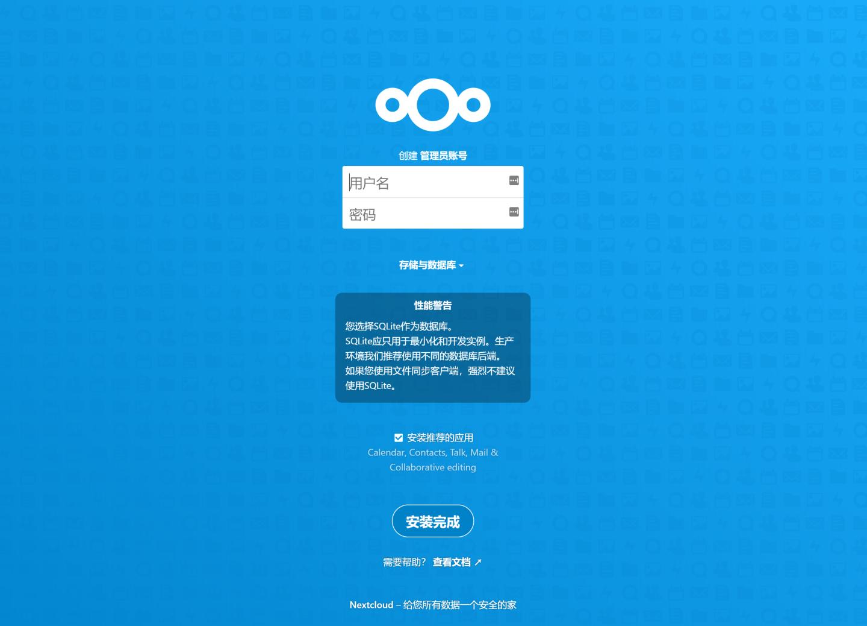 NextCloud-2020-12-06-20-39-09