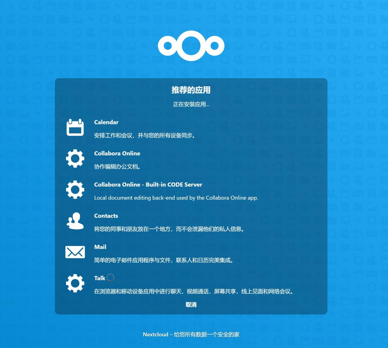 NextCloud-2020-12-06-20-39-38