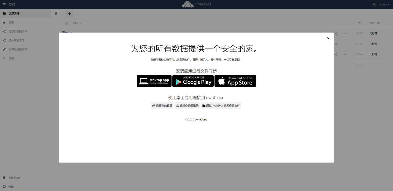 OwnCloud-2020-12-06-20-42-08