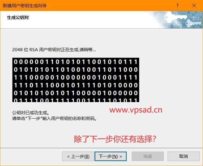 Oracle Cloud云主机:Xshell配置ssh免密码登录-密钥公钥(Public key)