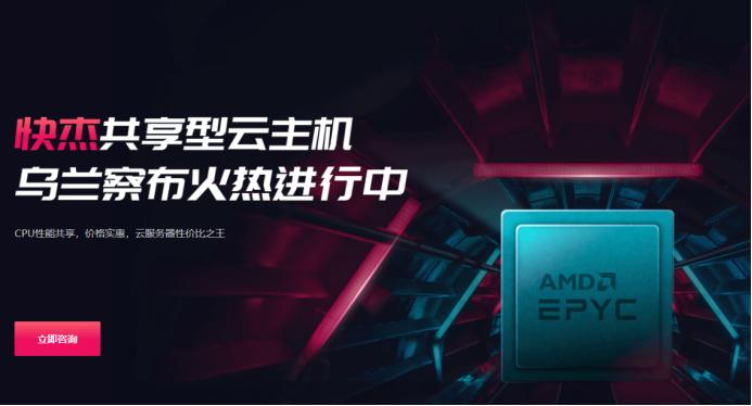 UCloud:快杰共享型云主机,内蒙古乌兰察布机房,新一代AMD Rome EPYC2处理器,CPU性能共享,价格实惠,云服务器性价比之王