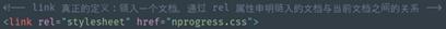 正常link标签