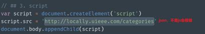 尝试使用script标签解决跨域