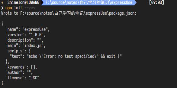 node初始化命令