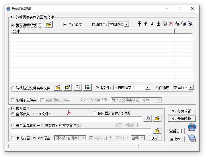 多图片转换PDF