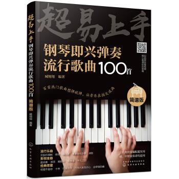 钢琴即兴弹奏流行歌曲100首(简谱版)