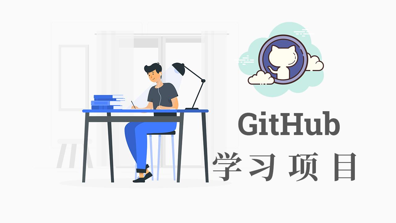 GitHub上的学习项目