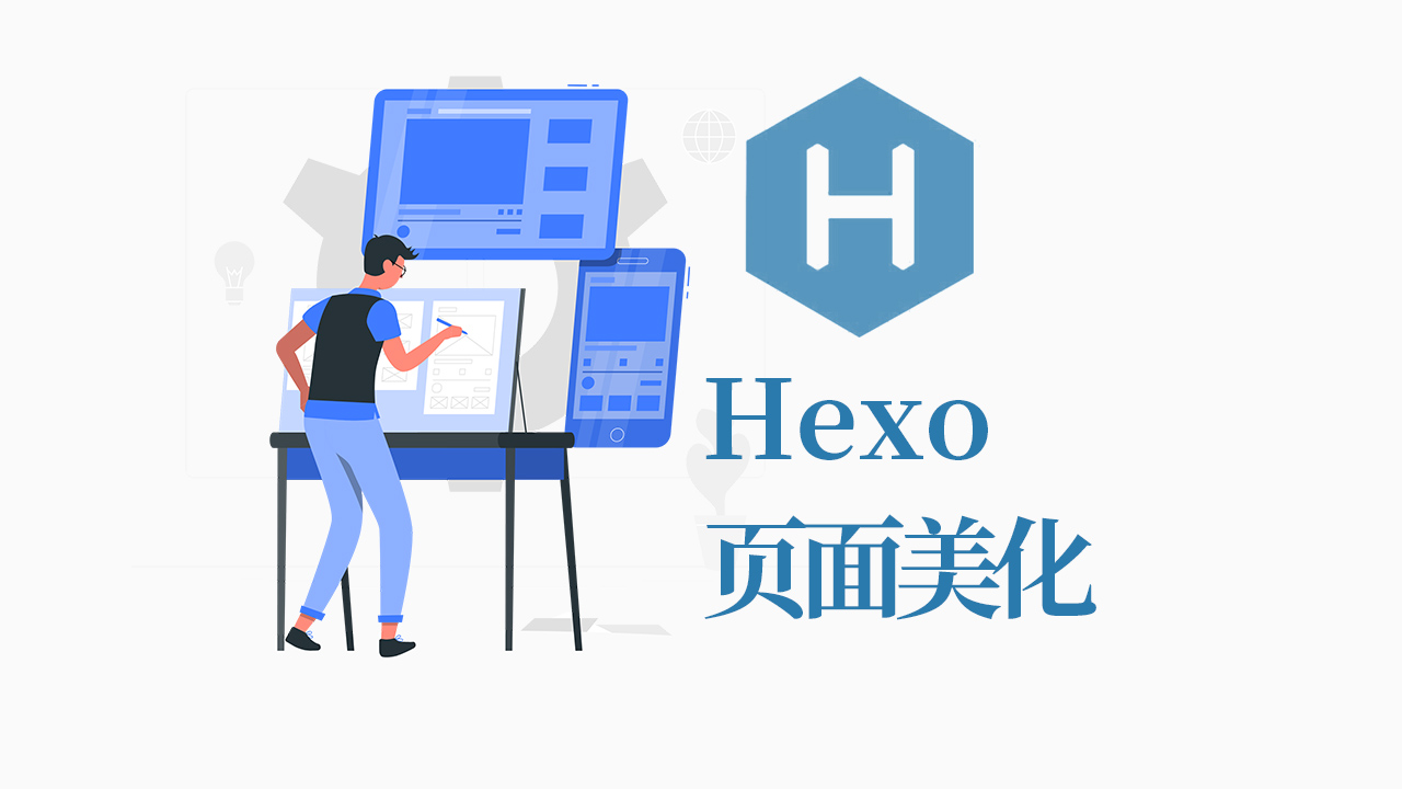 Hexo Butterfly主题页面美化