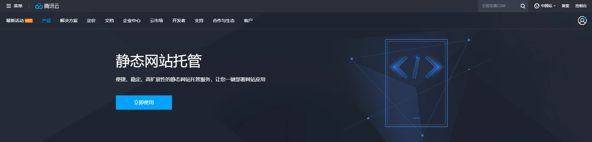 腾讯云免费静态网站托管,还有9.9元/年服务赞助计划!