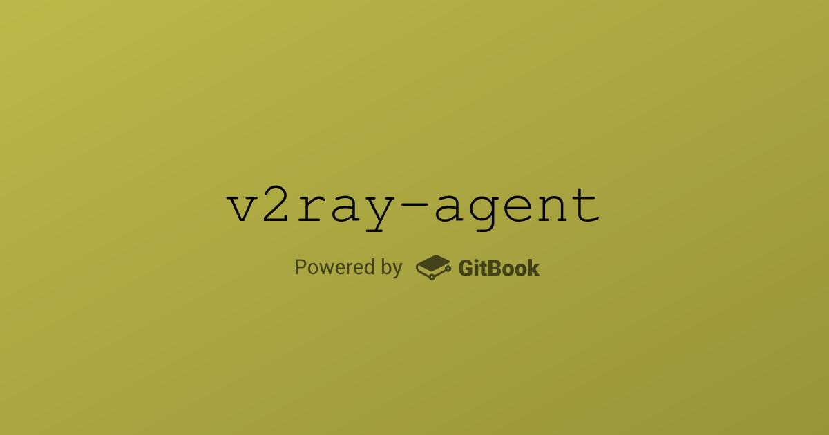 保姆级v2ray-agent使用说明
