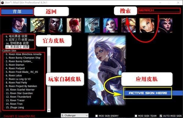 LOL老外SKIN换肤助手支持最新版本客户端11.3.3