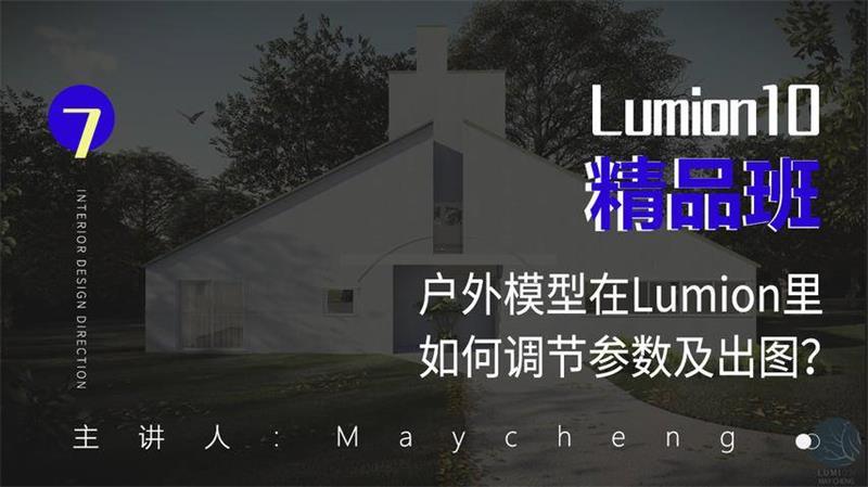 Lumion10精品班室内设计
