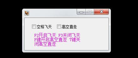 CF黑狐V1.30变态空格飞天高空行走辅助破解版