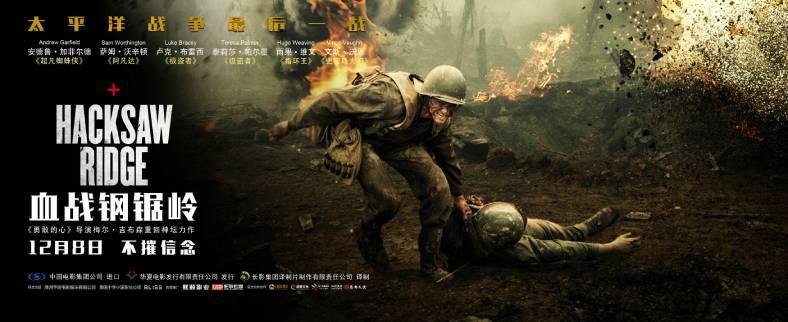 《血战钢锯岭》免费在线观看
