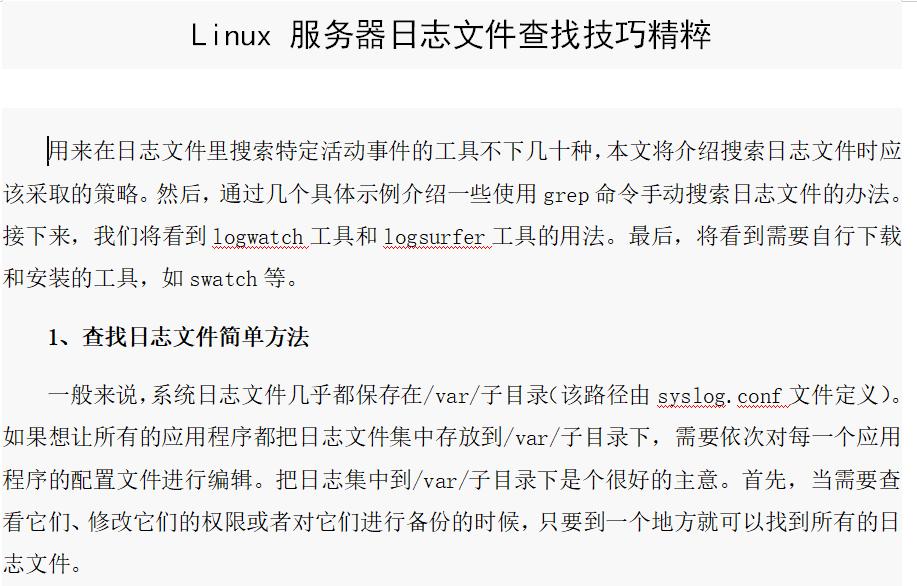 Linux-服务器日志文件查找技巧精粹
