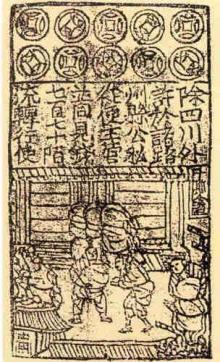 交子,发行于 1023 年的成都