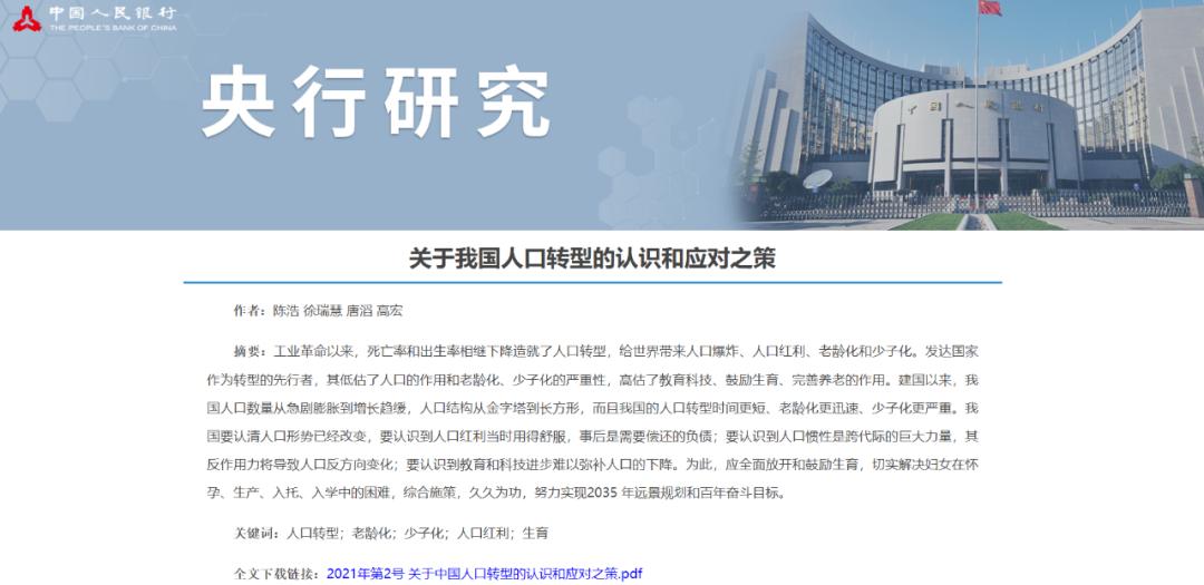 央行近日发布的一篇工作论文引起争议(图/网络)