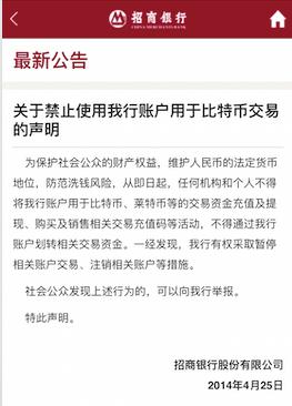招商银行于2014年4月25日的声明