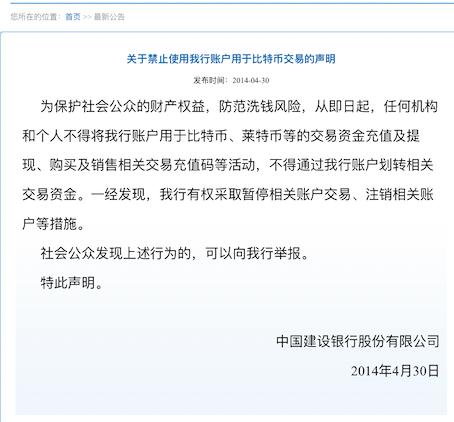 建设银行于2014年4月30日的声明
