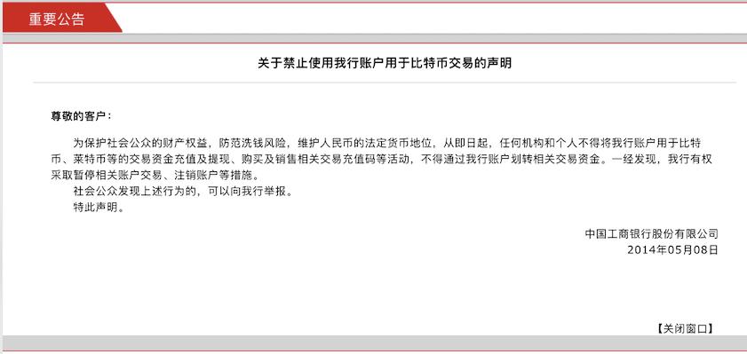 工商银行于2014年5月8日的声明