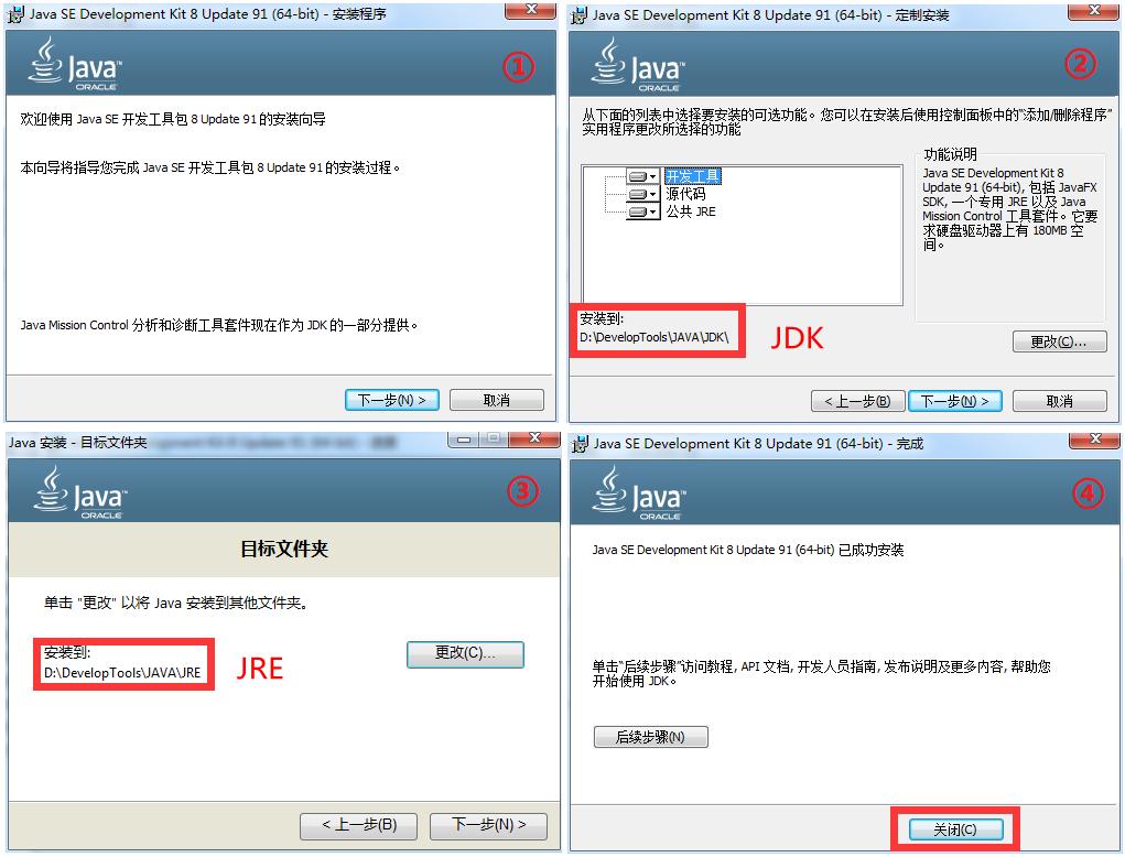 JDK 安装过程
