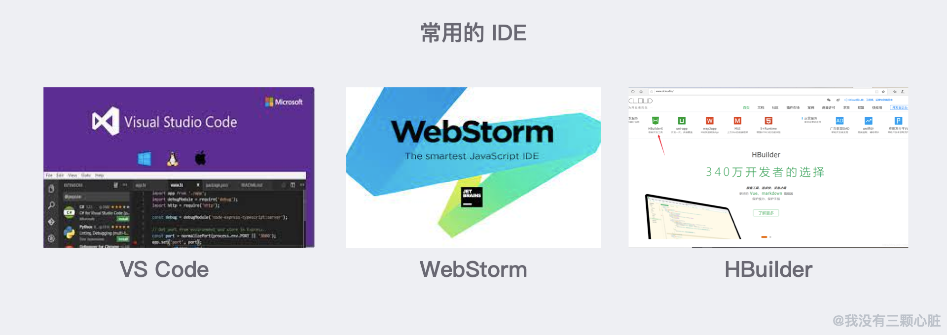 推荐 WebStorm
