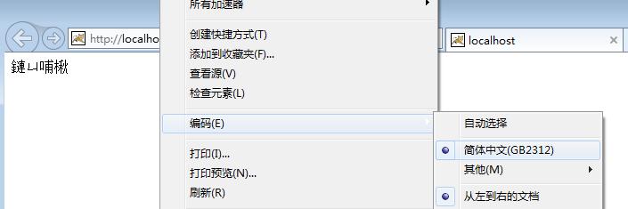 显示中文乱码