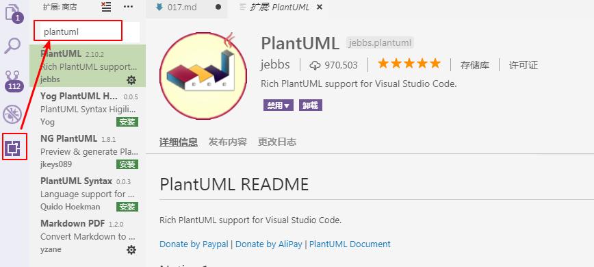 VS Code 安装 PlantUML 插件