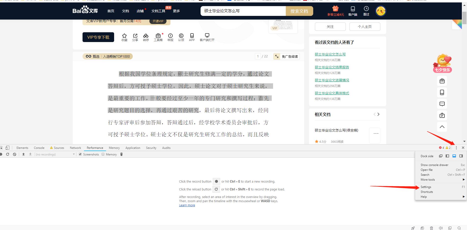 网络上所有文库复制,屏蔽js即可