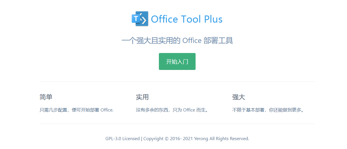 office 2021激活工具 无广告 支持老版本升级