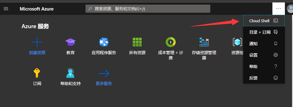 Azure控制台
