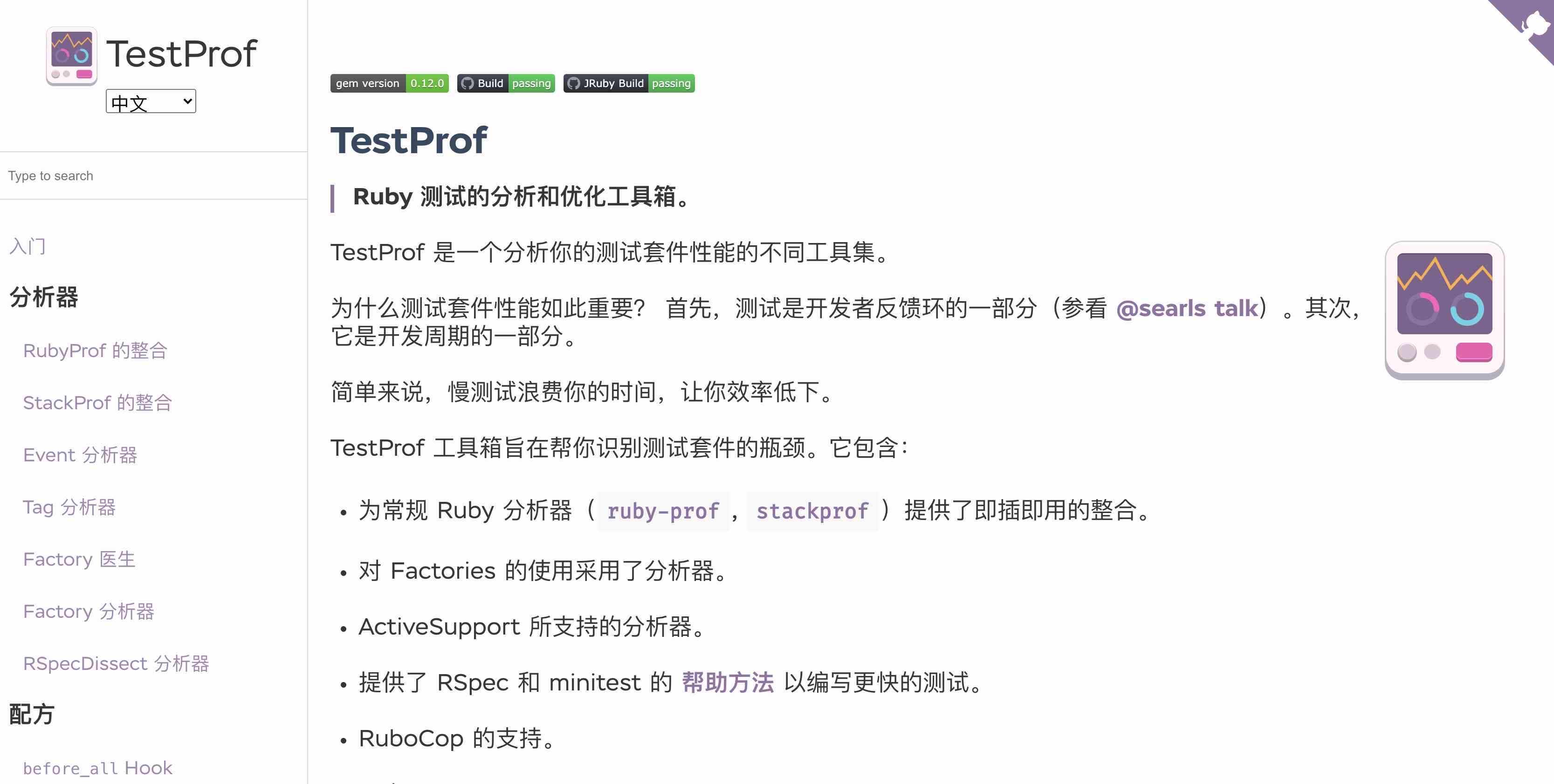 20200818testprof-doc-cn-01