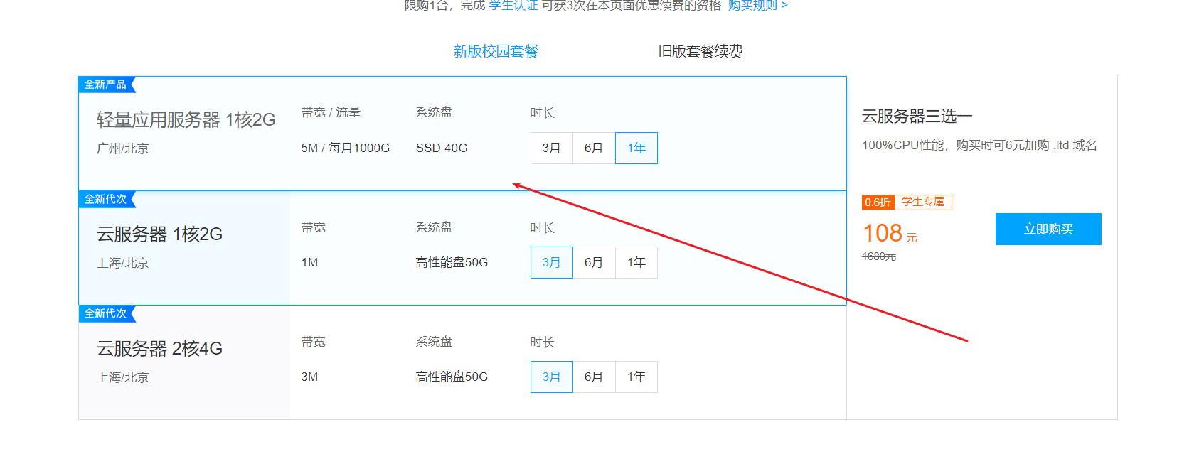 腾讯云432买4年2H4G6M服务器 | 速度冲