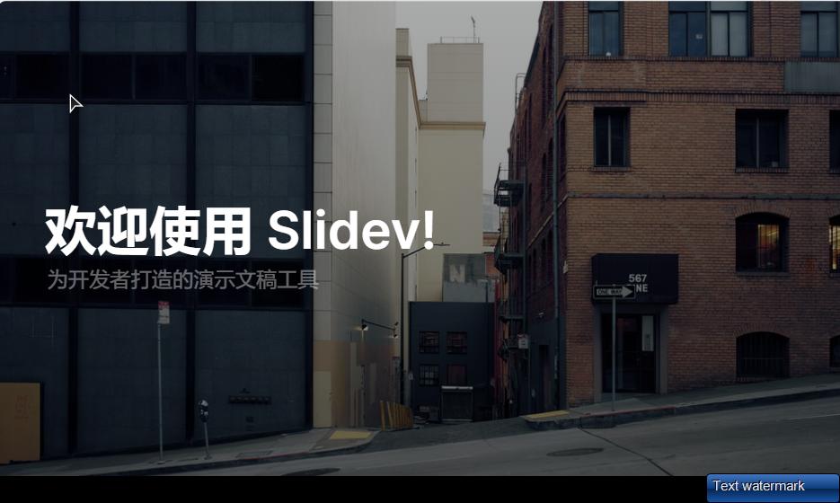 ? Slidev:用 Markdown 写 PPT插图