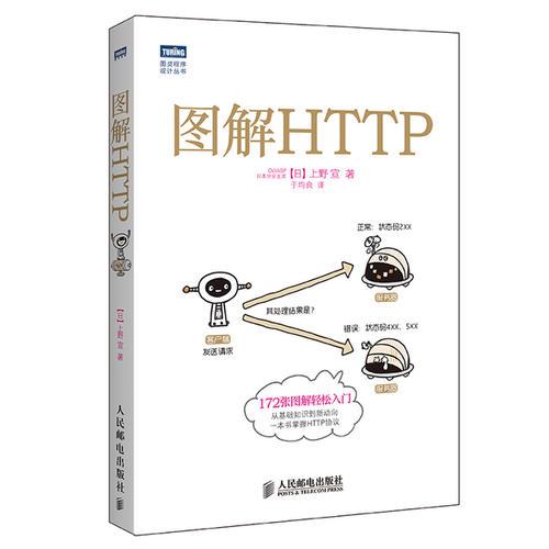 《图解 HTTP》