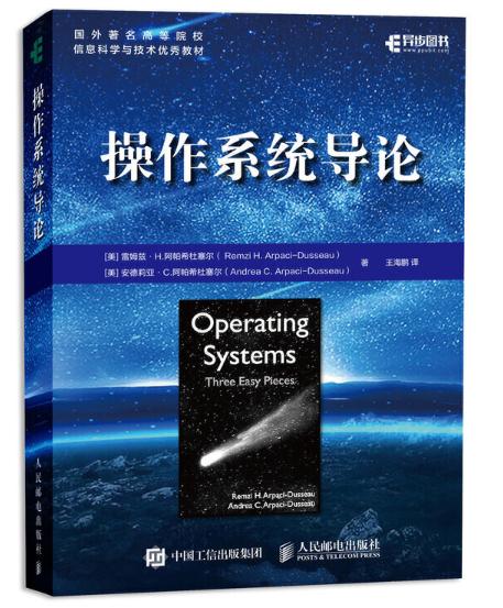 《操作系统导论》