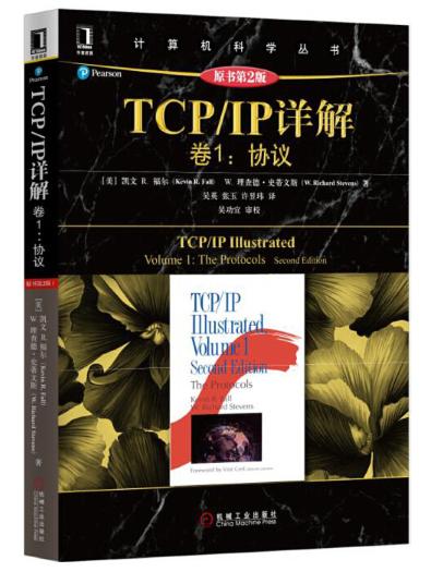 《TCP/IP 详解 卷一:协议》