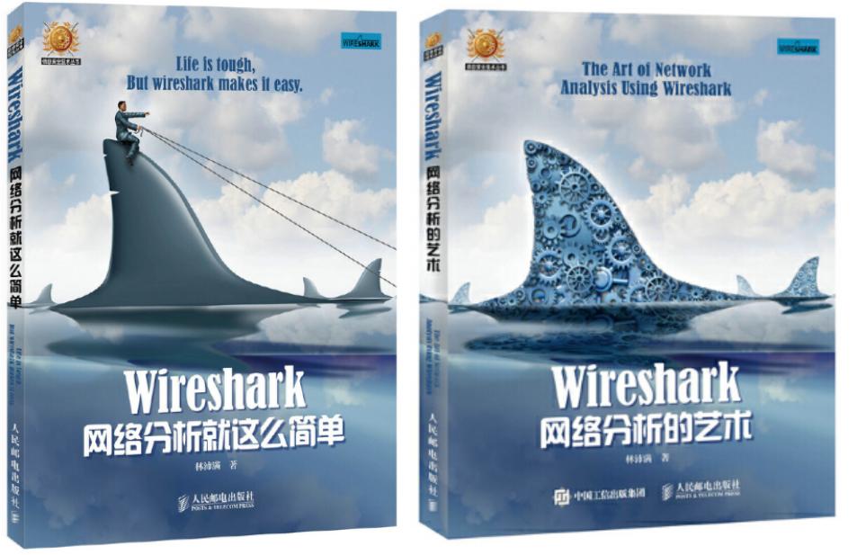 《Wireshark 网络分析就这么简单》 与 《Wireshark 网络分析的艺术》