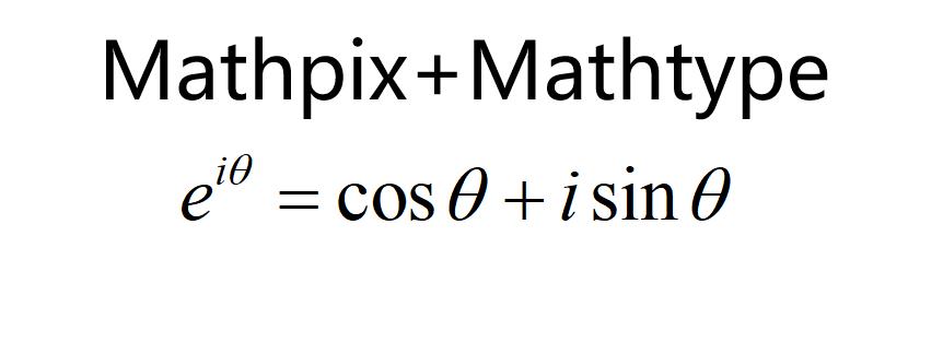 论文利器 Mathpix+MathType6.9