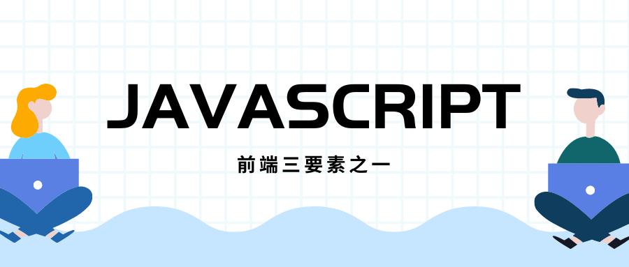 JavaScript之初识③