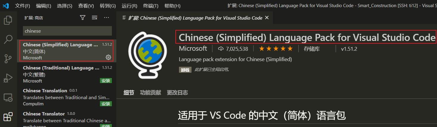 安装中文插件
