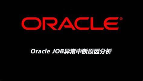 Oracle异常处理
