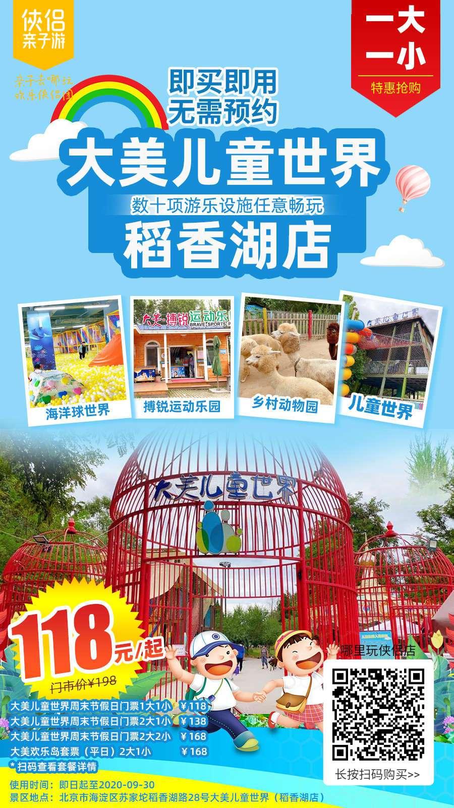 【北京】118元起1大1小!风靡海淀区的大美儿童世界(稻香湖店)来啦:数十项游乐设施任意畅玩