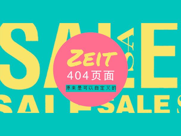 给你的Zeit page自定义404页面