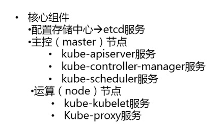 K8s核心部件.png