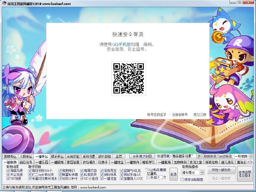 4399洛克王国旋风V3.9多功能游戏助手免费版