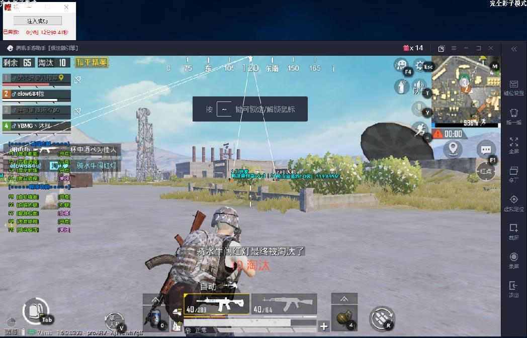 PC和平精英_听雪透视自瞄辅助V2.2破解最新版