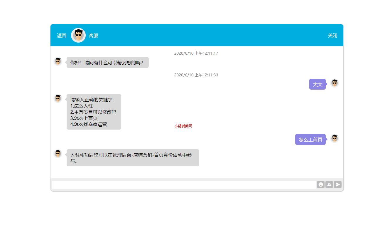 网页自动回复消息客服源码程序