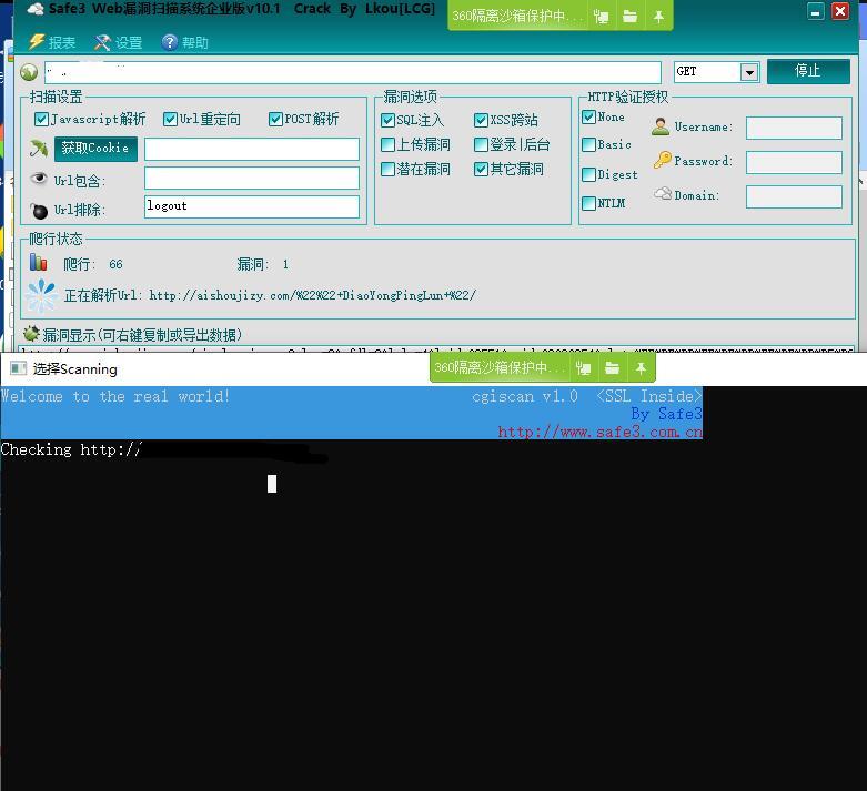 PC版一键检测网站漏洞神器